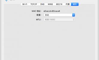 MAC+路由器连接VPN正常使用几分钟后无法传输数据解决办法