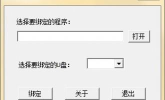 U盘绑定程序【U盘作为加密狗】