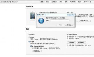 【原创】AppleMobileBackup.exe调用