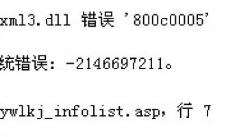 msxml3.dll 错误 '0x80070005' 解决