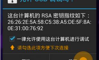 安卓系统信任文件(公钥)
