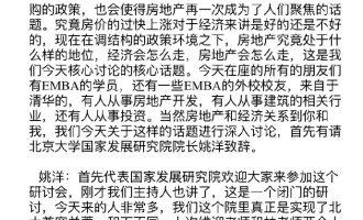 房地产调控政策与市场前景 任志强 20161127